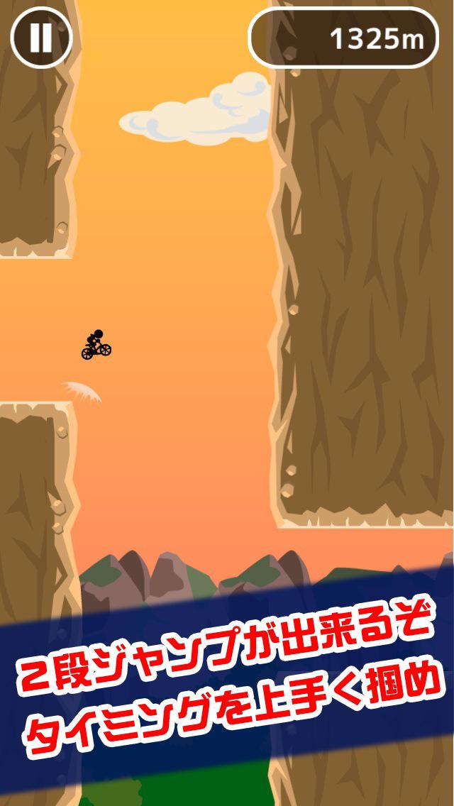 チャリ跳び 2 screenshot 2