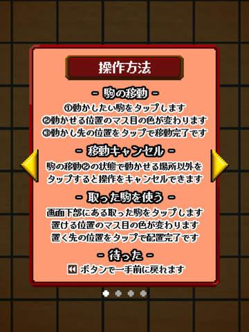 ピコピコ!将棋の王者 screenshot 10