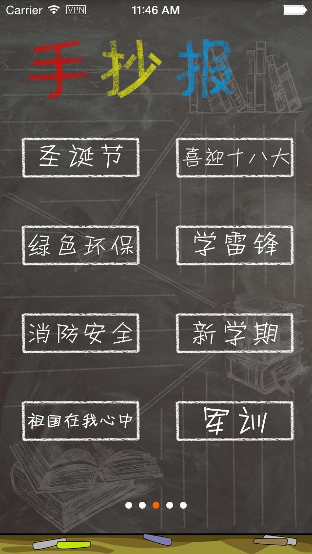 手抄报大全 - 手抄报设计参考大全 screenshot 3