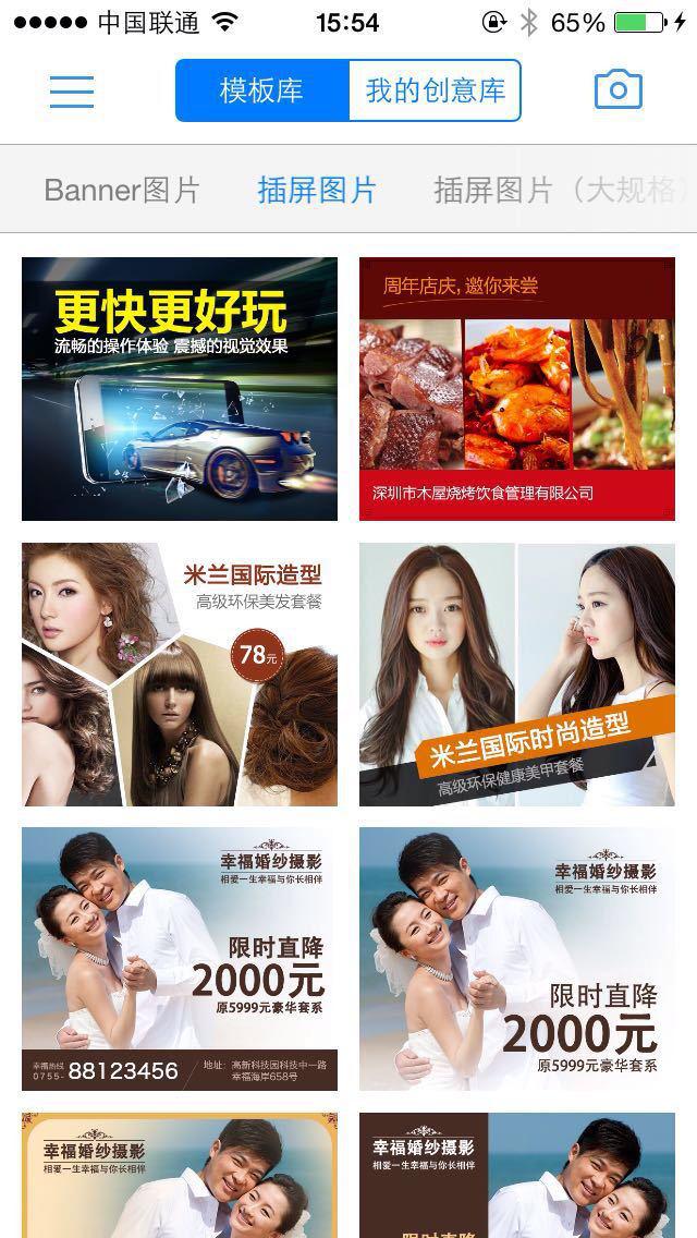 腾讯社交广告 screenshot 5