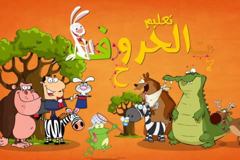 العاب براعم الاطفال تعلم الحروف العربية و لعبة اطف - náhled