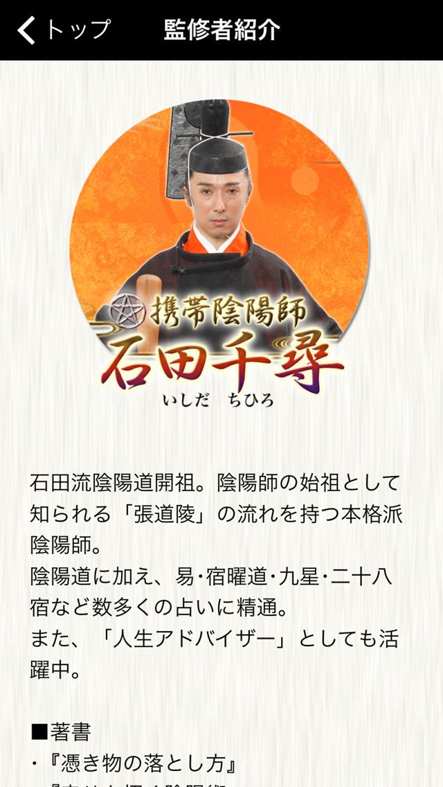 【TVで話題】平成の陰陽師*石田千尋の占い screenshot 5