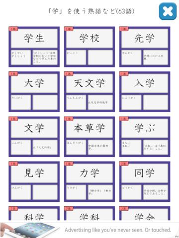 小学4年生の漢字 screenshot 3
