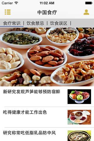 中国食疗客户端 - náhled
