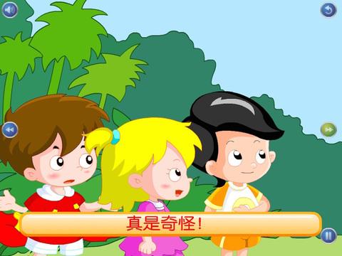 认识植物II-多多爱科学 screenshot 7