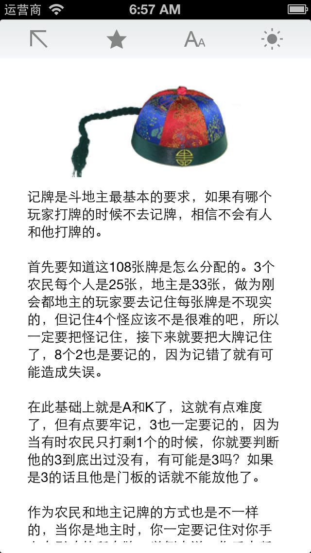 斗地主技巧大全(超实用) screenshot 5