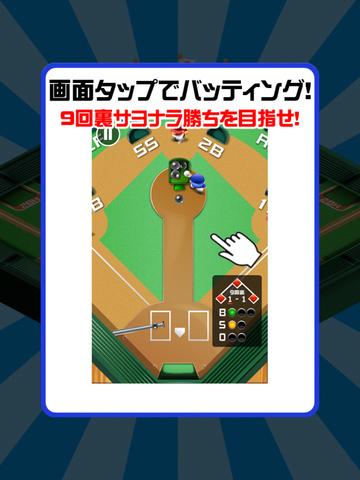 9回裏だけ野球盤 screenshot 10