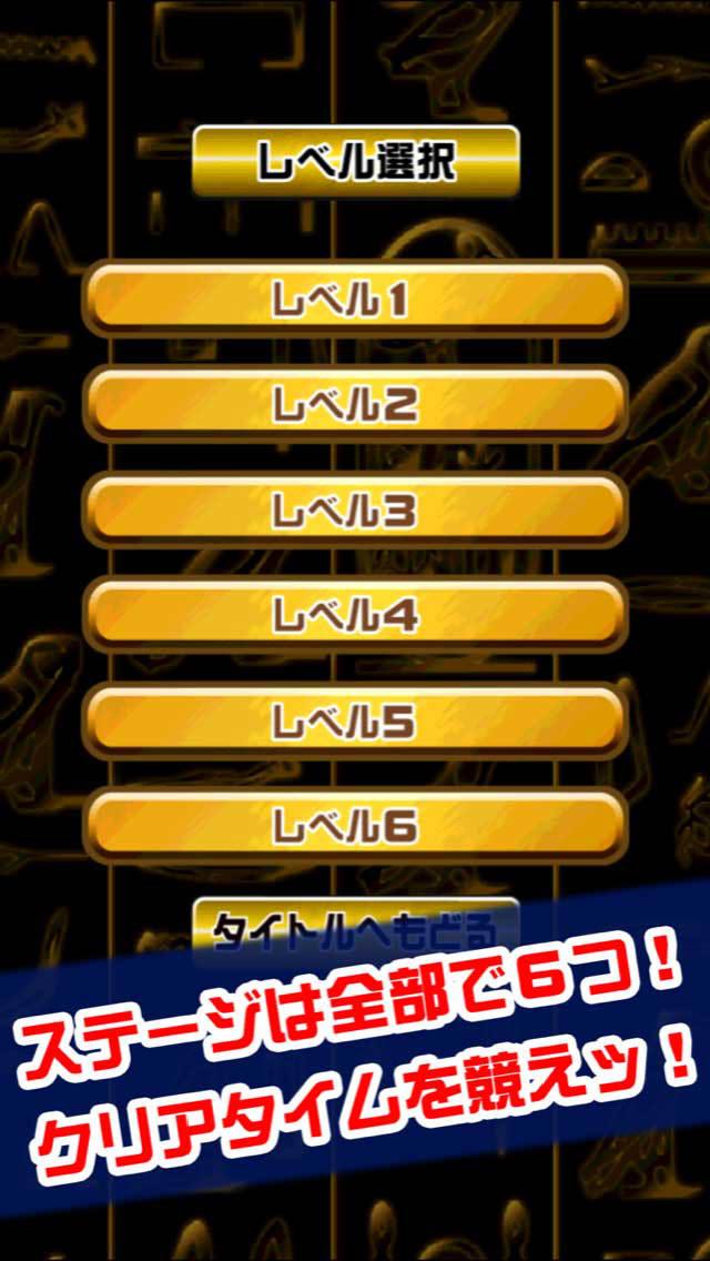 鬼ムズ!イライラ棒 screenshot 3
