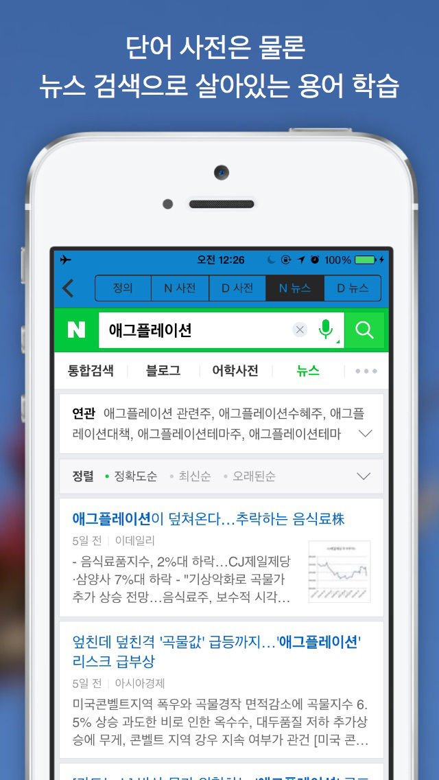 2020 시사경제용어 screenshot 3