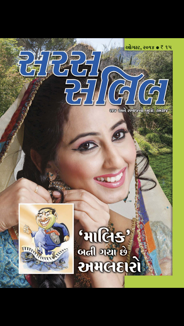 Saras Salil - Gujarati screenshot 1