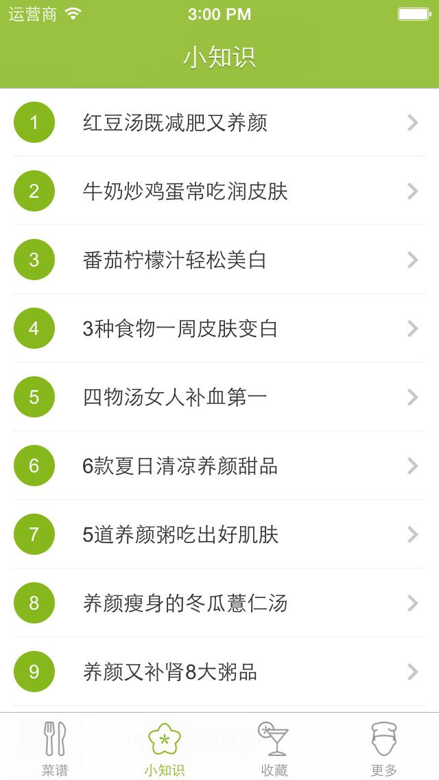 懒人食谱 - 懒人做菜速成神器 screenshot 4
