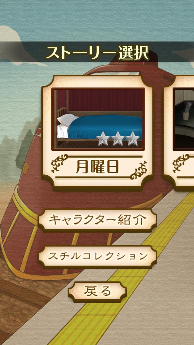 謎解き脱出ゲーム 名探偵ビリー 〜陰謀〜 screenshot 4