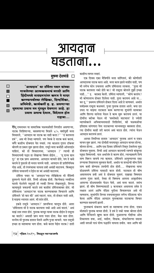 Miloon Saryajani screenshot 4
