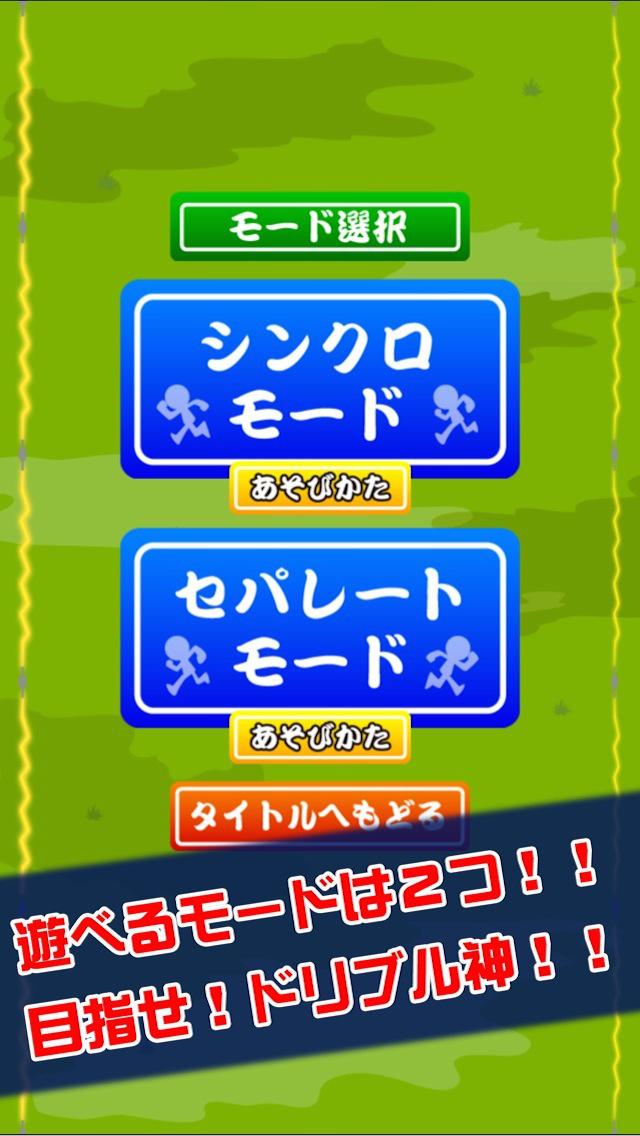 鬼ドリブルⅡ screenshot 3