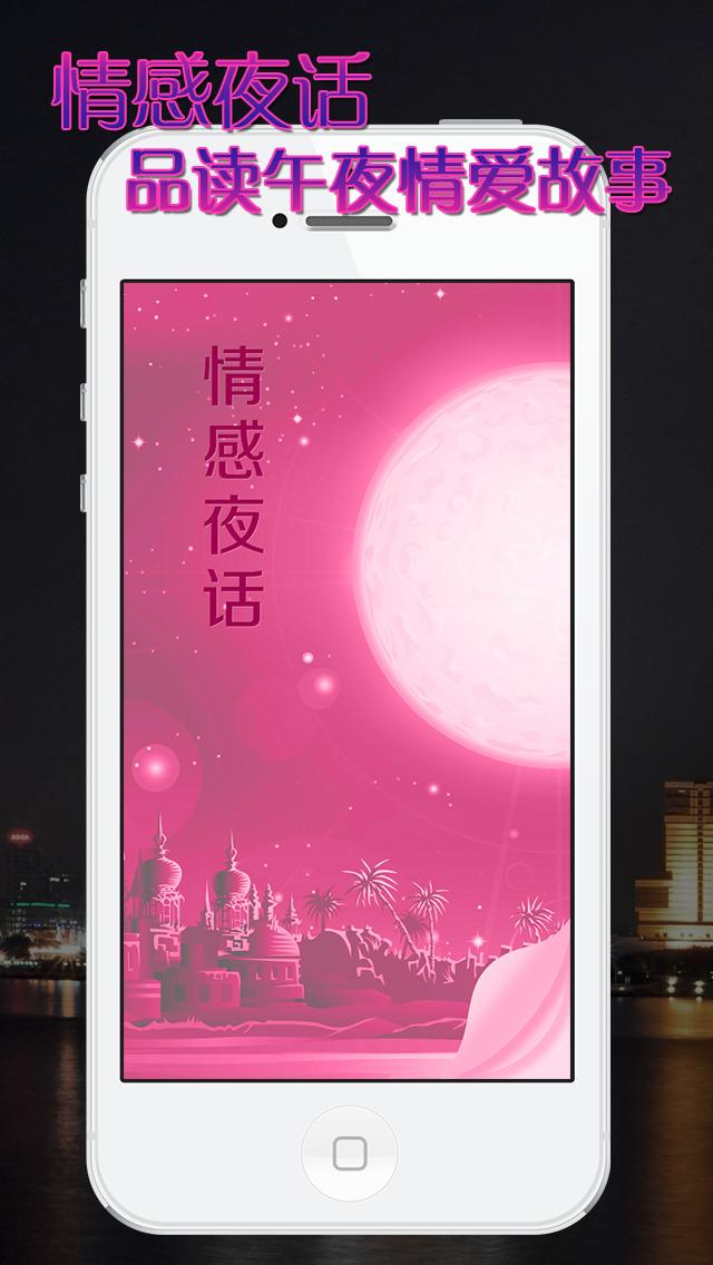 情感夜话 - 午夜枕边两性男女情感故事 screenshot 1