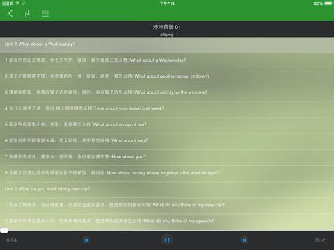沛沛英语听力大全 screenshot 8