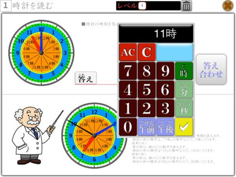 さんすう(時計) FVD screenshot 2
