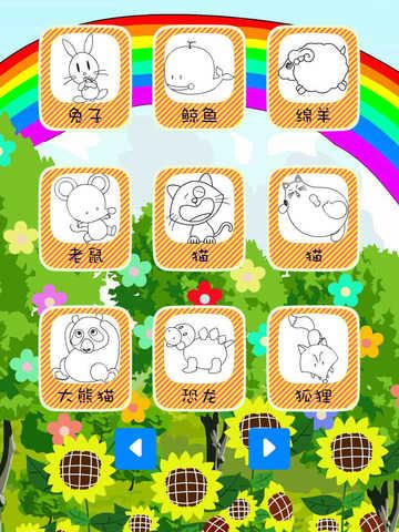 小俏虎学简笔画 screenshot 8