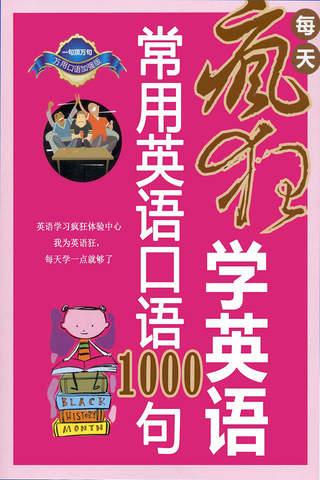 常用英语口语1000句【有声中英字幕同步】 - náhled