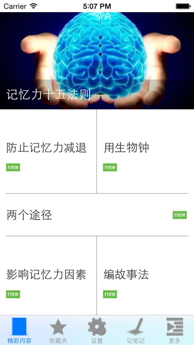 提高记忆力技巧大全 screenshot 3