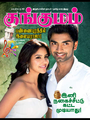 Kungumam Magazine screenshot 6