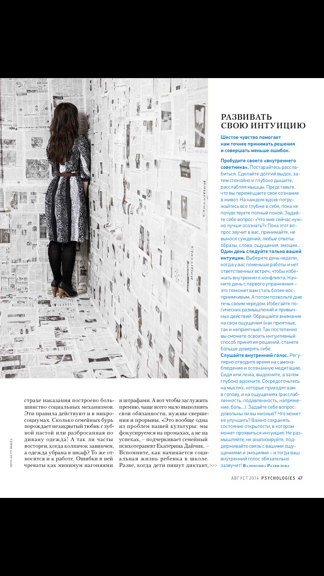 Psychologies Russia screenshot 3