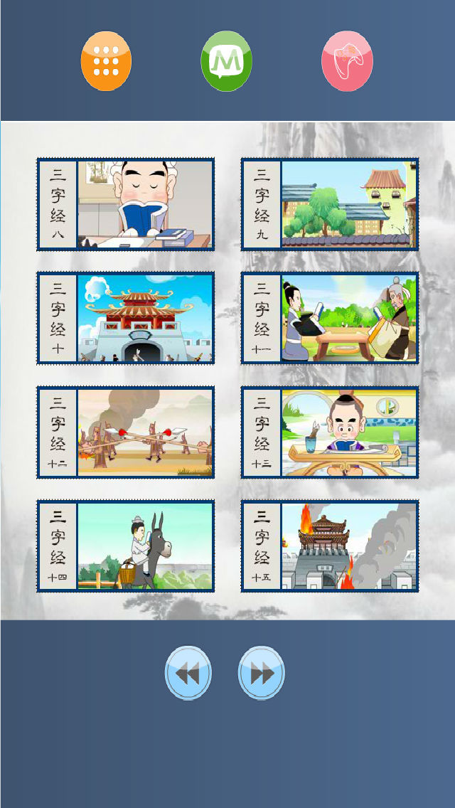 小新三字经 screenshot 5