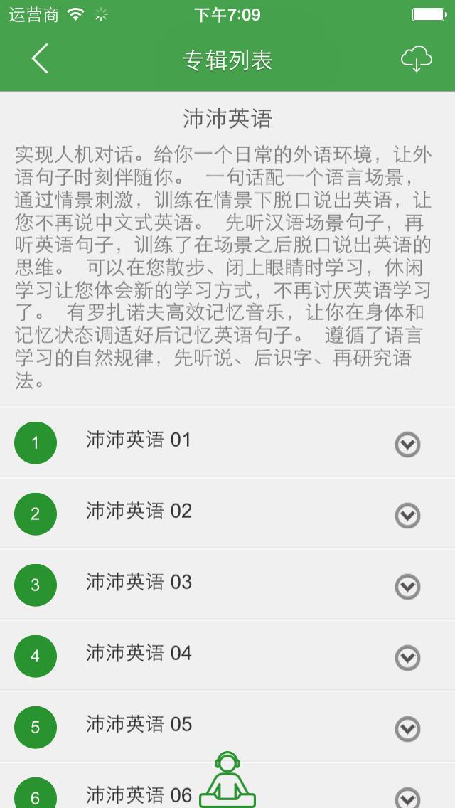 沛沛英语听力大全 screenshot 2