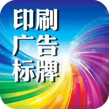 中国印刷广告标牌平台