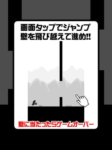 チャリ跳び screenshot 10
