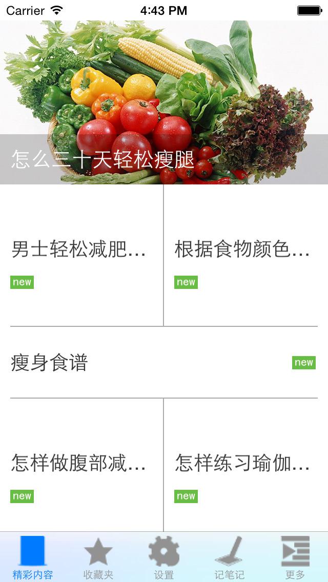 健康瘦身妙招大全 screenshot 4