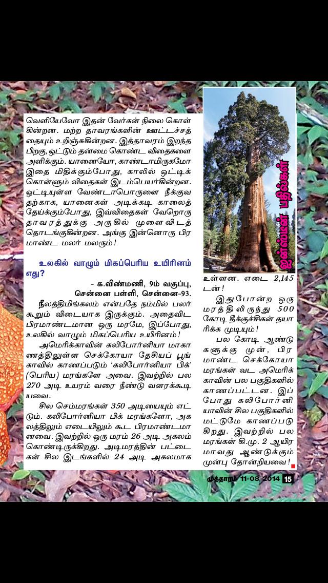 Mutharam Magazine screenshot 3
