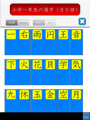 小学生の漢字 screenshot 2