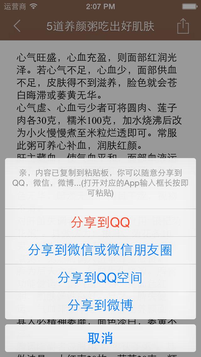 营养粥谱 - 健康保健养身粥谱 screenshot 5
