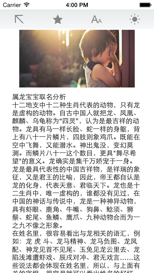 宝宝起名参考 screenshot 5