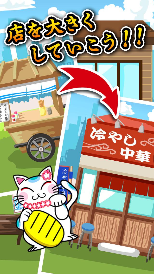 冷やし中華はじめました -レシピを集めてお店を育成![無料]- screenshot 4