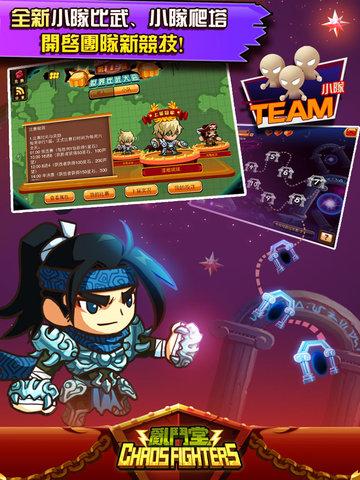 亂鬥堂 screenshot 7