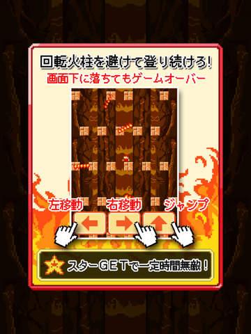 ピコピコ!炎の崖のぼり screenshot 10