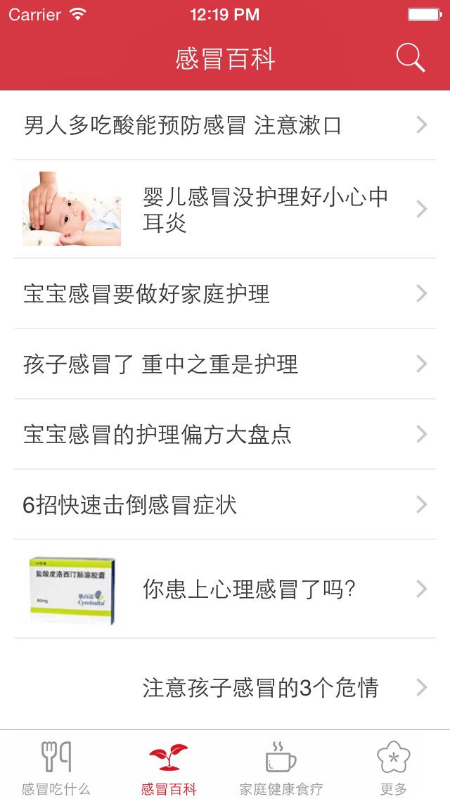 感冒养生食疗百科 screenshot 4
