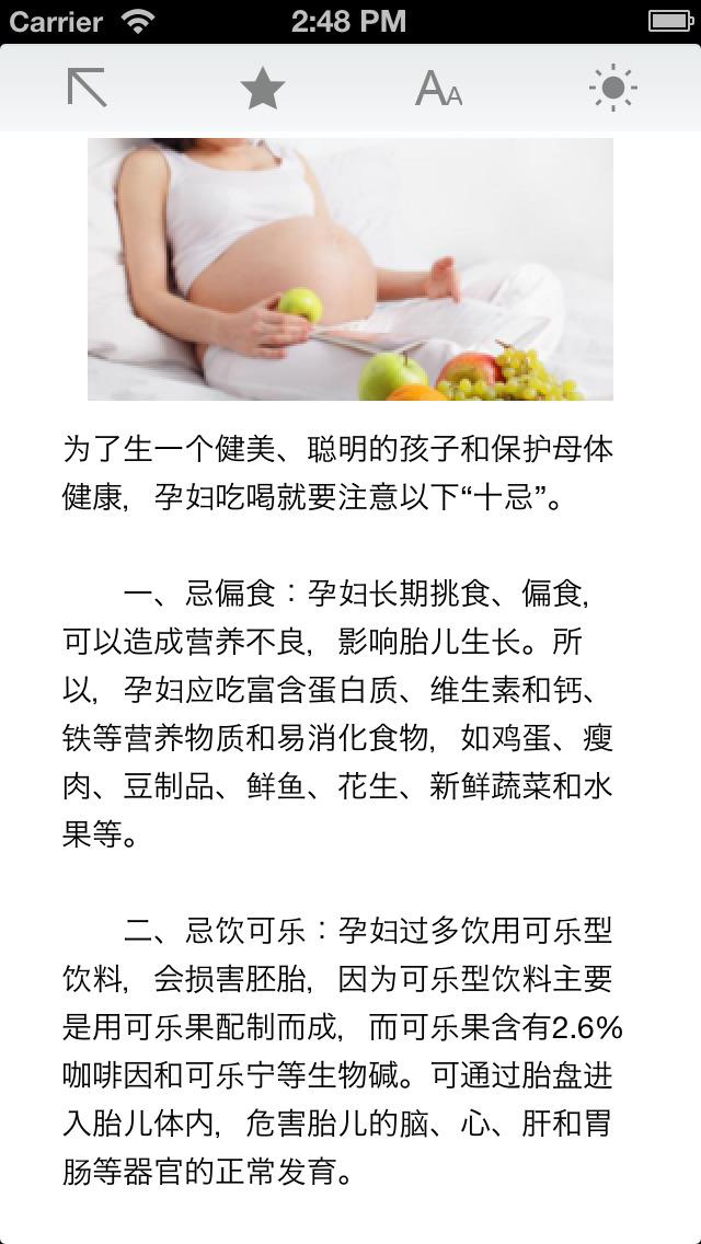 孕妇常识大全 screenshot 5