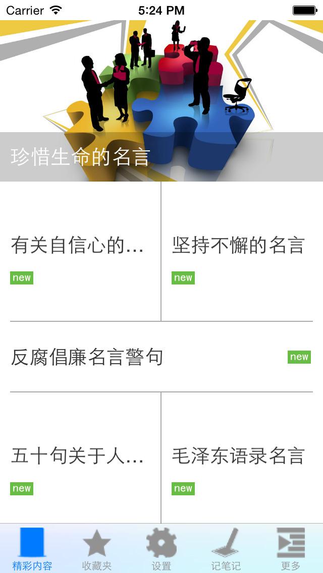 名人名言大全 screenshot 3