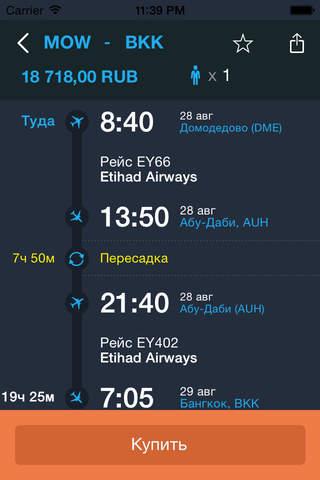 Aviabilet.ru – Дешевые авиабилеты, Отели, Check-in - náhled