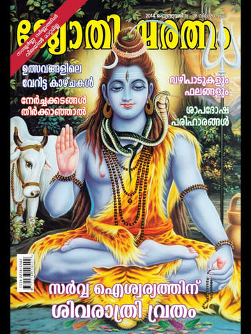 Jyothisharatnam Magazine screenshot 5