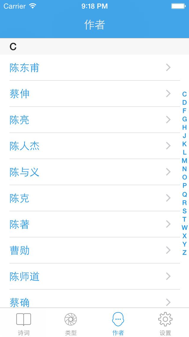 宋词精选 - 诗词名家精华古诗词翻译鉴赏大全 screenshot 2