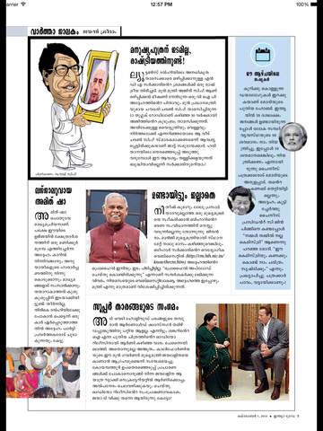 India Today Malayalam screenshot 10