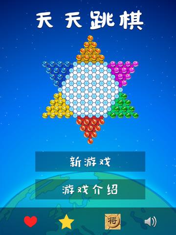 天天跳棋 screenshot 6