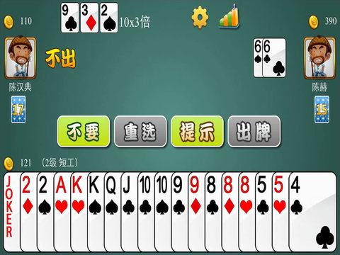 单机斗地主 - 高智能版 screenshot 6