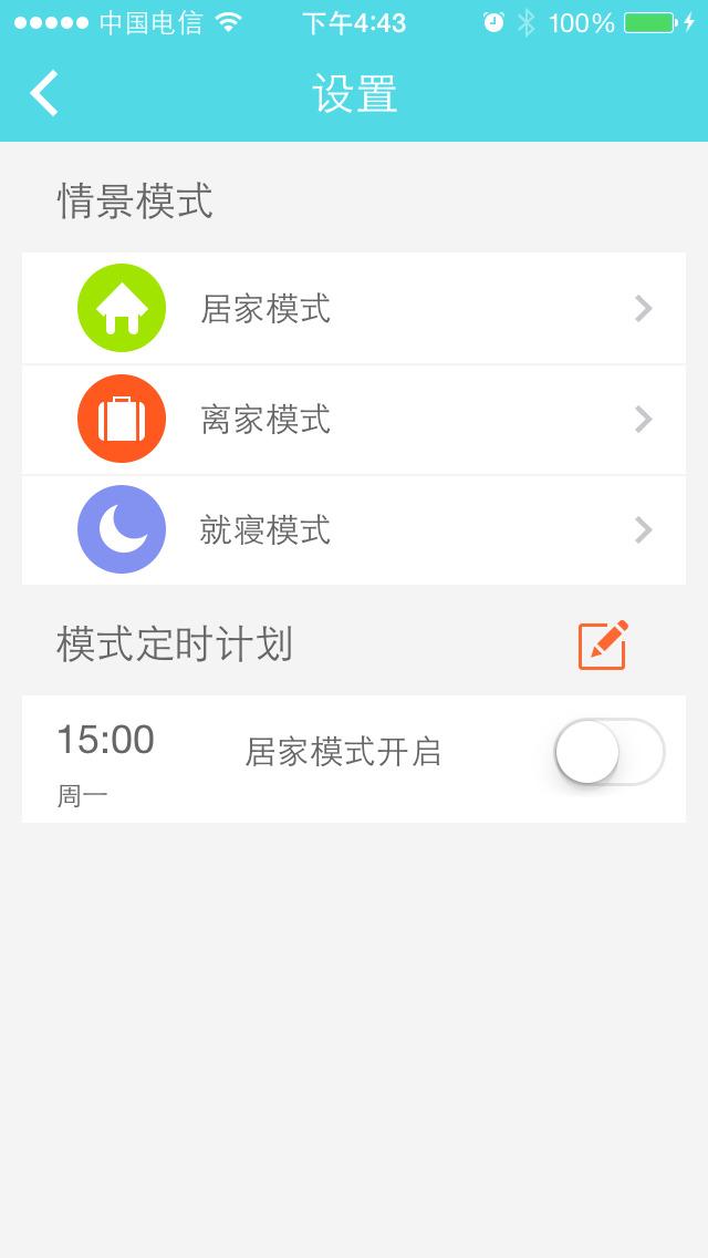 乐橙-LeChange screenshot #3