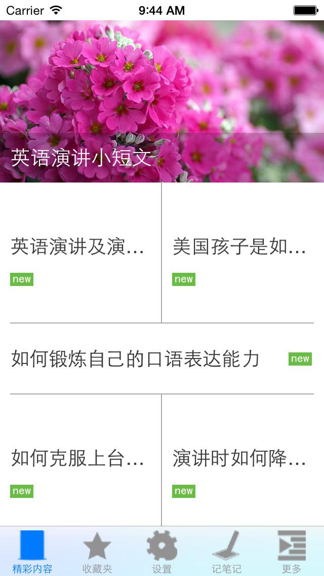 演讲技巧 screenshot 4