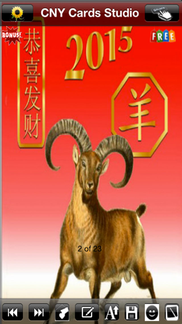 Happy Chinese New Year e-Cards (农历新年贺卡设计及发送应用程序).Customise and Send Chinese New Year Greeting Cards screenshot 1